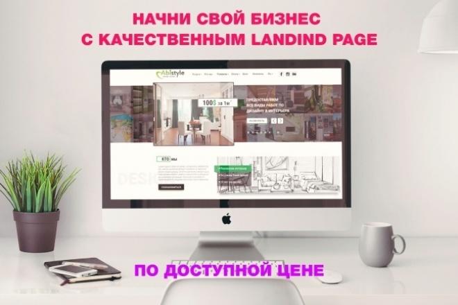 Дизайн Landing page Для Вас 1 - kwork.ru