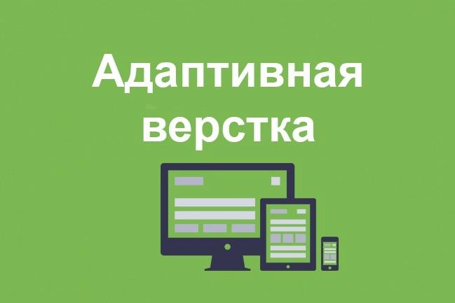 Адаптивная верстка html сайтаВерстка<br>Делаю адаптивную верстку сайта на html: адаптивная верстка сайта для мобильных телефонов адаптивная верстка сайта для планшетов Заказ выполняется от 2 до 7 дней, зависит от количества страниц и сложности дизайна, и других доп. опций. После выполнения ваш сайт будет удобно отображаться для мобильных устройств.<br>