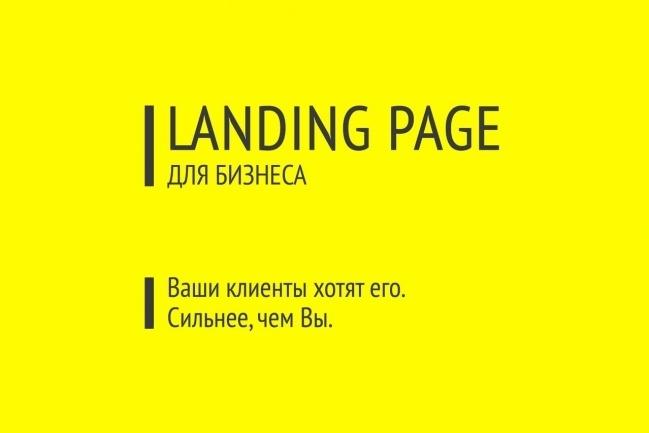 Создам адаптированный и продающий Landing Page быстро и качественноСайт под ключ<br>Добрый день. Если Вы зашли в этот кворк, то Вам наверняка нужен продающий сайт одностраничник, на который можно лить трафик и продавать товар который уже залежался у Вас на складе. Могу предложить Вам услугу создание продажного лендинга. Сразу хочу заметить что лендинг делаю на конструкторе. К такому сайту есть возможность привязки Яндекс Метрики и Google Analytics. Также установка целей на кнопки, для отслеживания конверсионных действий пользователей. Также замечу, что сайт будет адаптирован под каждое устройство. Все что Вам в дальнейшем понадобится это только купить домен и хостинг. И все готово. Что касается портфолио, то могу показать несколько своих работ: 1 Сайт: 1 экран: http://joxi.ru/a2XVEV0s1bDg5r 2 экран: http://joxi.ru/52a1E1Kf4Obey2 3 экран: http://joxi.ru/KAxeNeQsMk1bxr 4 экран: http://joxi.ru/zAN0G01SBD6y4m 5 экран: http://joxi.ru/GrqMxMqTQakxor 6 экран: http://joxi.ru/DmBXqXdhwbzj1A 2 Сайт: 1 экран: http://joxi.ru/gmvRzREhLXvZBm 2 экран: http://joxi.ru/VrwoNojhOx8akr 3 экран: http://joxi.ru/n2Y8v8EfoxZnwm 4 экран: http://joxi.ru/82QVEV8sjOyRvA Скрины по 3 сайту Вы можете посмотреть ниже<br>