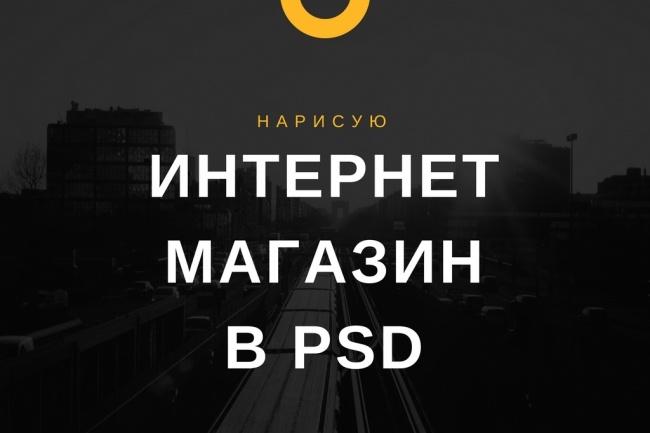 Нарисую интернет-магазин 1 - kwork.ru