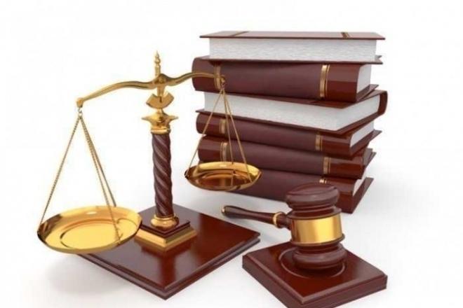 Консультация по правовым вопросамЮридические консультации<br>Подготовлю для Вас консультацию по интересующему правовому вопросу в различных отраслях права: налоговому, гражданскому, административному, семейному, трудовому и др. В рамках одного кворка входит анализ представленной ситуации с ссылками на нормы права. При необходимости дополнительного исследования судебной практики по вопросу в рамках которого предоставляется консультация, воспользуйтесь дополнительной опцией. В зависимости от рассматриваемой ситуации объём судебной практики от 3-х судебных решений. Также, возможна отдельная формулировка задания в виде подготовки обзора судебной практики по тому или иному вопросу (в этом случае оплачивается 1 кворк без дополнительной опции).<br>
