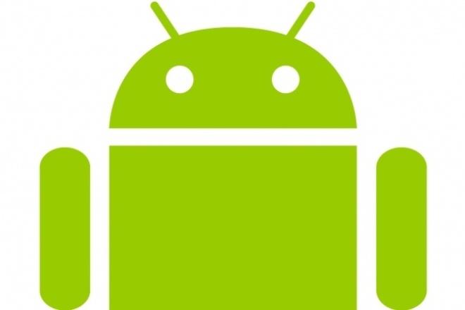 Напишу приложение под андроид 1 - kwork.ru