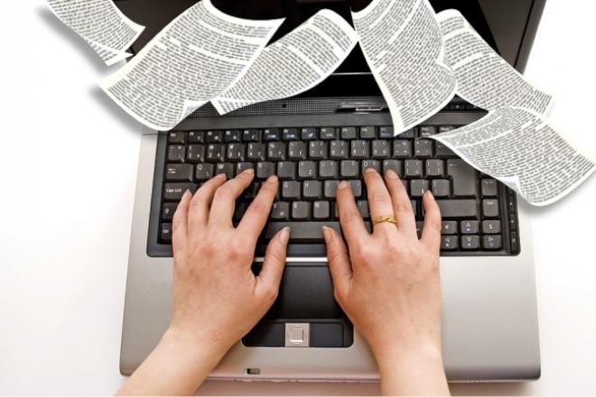 Напишу статьюСтатьи<br>Напишу уникальные тексты (сочинение, эссе, статью) в срок, знаю и люблю свое дело, поэтому все сделаю качественно.<br>