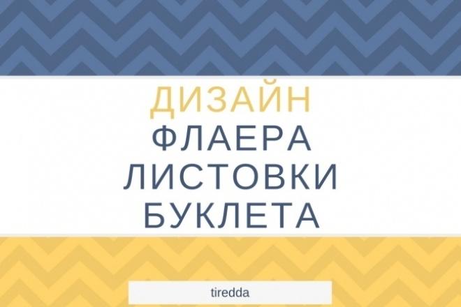 Дизайн флаера, листовки или буклета, который не выкинут 1 - kwork.ru