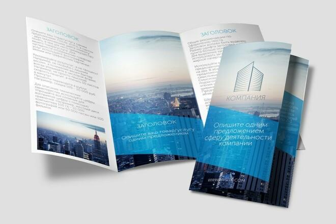 Создам буклет, брошюру 1 - kwork.ru
