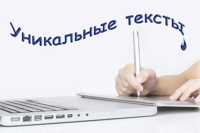 Уникальный текст до 5000 символов, грамотно и оперативно 1 - kwork.ru