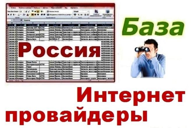 База интернет провайдеров России 1 - kwork.ru