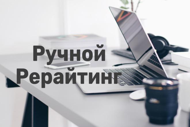 Рерайтинг. Аккуратно, грамотно, в установленные сроки, 9 000 зн 1 - kwork.ru