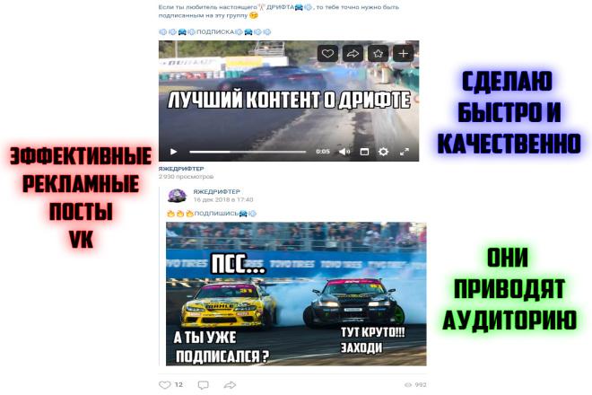 Оформляю рекламные посты ВКонтакте, под каждую группу индивидуально 1 - kwork.ru