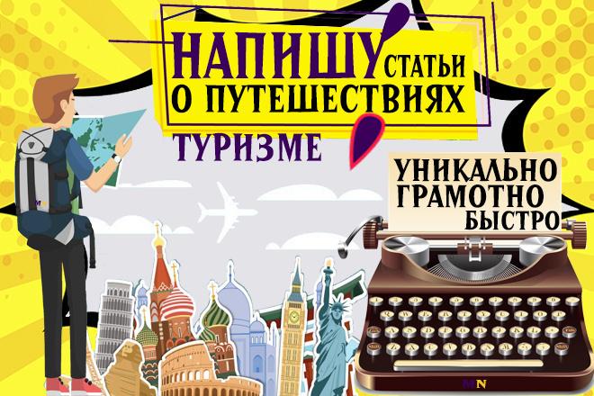 Статьи о туризме и путешествиях 1 - kwork.ru