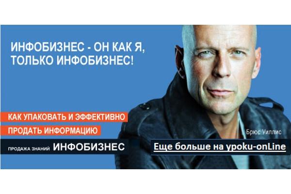 Научу правильно организовать инфо-бизнес 1 - kwork.ru