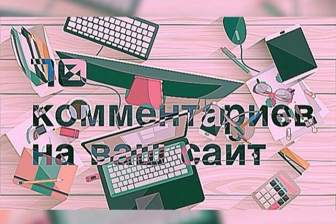 Напишу и опубликую 70 комментариев для вашего сайтаНаполнение контентом<br>Каждый комментарий пишу вручную , имитируя а бсолютно различный контингент покупателей , приобретших вашу услугу или товар. Каждый комментарий уникален , я использую различные стили общения. А это значит, что комментарий может быть как деловым, грамотным и официальным, так и молодежным, с использованием сленга и вольной орфографией. Учитываю все ваши пожелания! У вас есть сайт, который нужно оживить? Дерзайте!<br>