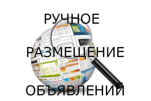Сити-ТюнингРазмещу информацию о вас, вашей фирме, вашем товаре или услуге, на 60 популярных интернет - досках России. Размещение ручное. Гарантирую размещение в нужных разделах и регионах (городах), с абсолютно точным и правильным размещением нужной вам информации. Все проверки (коды,captcha, подтверждение почты и тд.) произвожу самостоятельно. Доступ к каждому аккаунту и почте предоставляю по завершению работы. Индивидуальный подход, помощь в написании текста, учет всех ваших пожеланий.<br>