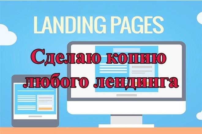 Сделаю копию лендинга - Landing PageСайт под ключ<br>Сделаю копию понравившегося Вам одностраничного сайта (landing page) В стоимость входит: 1) Копирование выбранного вами лендинга 2) Изменение текстовых данных на сайте : цены, наименования и т.п. (при необходимости) 3) Форма заказа (обратной связи) заказ будет приходить на вашу почту 4) Очистка кода страницы от посторонних скриптов 5) Изменение контактных данных: телефона, адреса и т.п. Результат сайта: архив с файлами сайта , готовыми к загрузке на Ваш хостинг.<br>