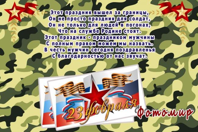 Сделаю для вас открытку любой тематики, с вашим фото, логотипом 1 - kwork.ru
