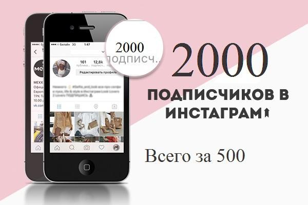 2000 подписчиков в инстаграмПродвижение в социальных сетях<br>Мы предоставляем вам накрутку 2000 подписчиков в инстаграм! Наш сервис будет накручивать до того как на вашем аккаунте не будет +2000 с момента заказа. Если ваш профиль закрыт настройками приватности, то будут накручены заявки на подписку! Внимание процесс не быстрый от 24 часов до 15 дней! Низкий процент отписок! Настоящие люди<br>