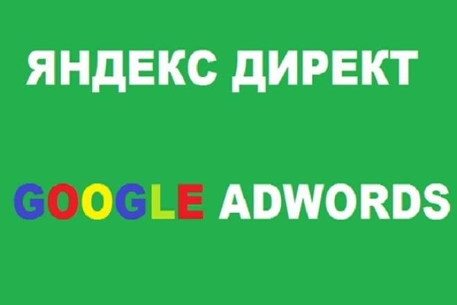 Настройка Яндекс Директ и Google Adwords 1 - kwork.ru