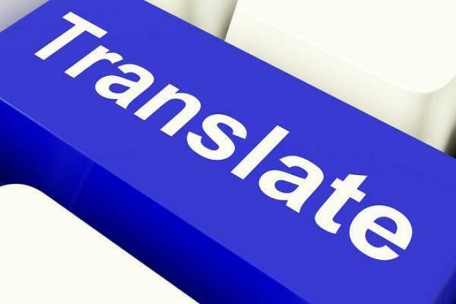 Переведу текст с английского и на английский,не технический переводПереводы<br>Переведу небольшие тексты с русского на английский, с английского на русский. Тексты не технического характера.<br>