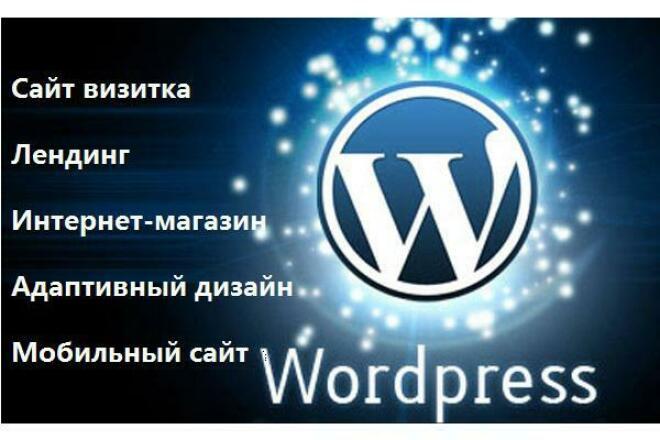 Сайт на Wordpress- простой, мобильный, интернет-магазин 1 - kwork.ru