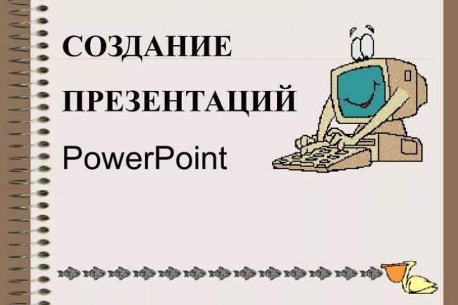 Создание оригинальной презентации в PowerPointПрезентации и инфографика<br>Создам оригинальную презентацию в PowerPoint Презентации к курсовым, рефератам, докладам и тд Качественно и в срок!<br>