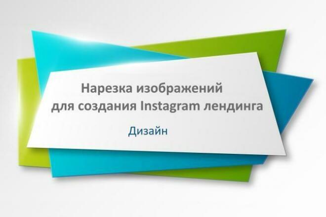 Нарезка изображений для создания Instagram лендинга 1 - kwork.ru