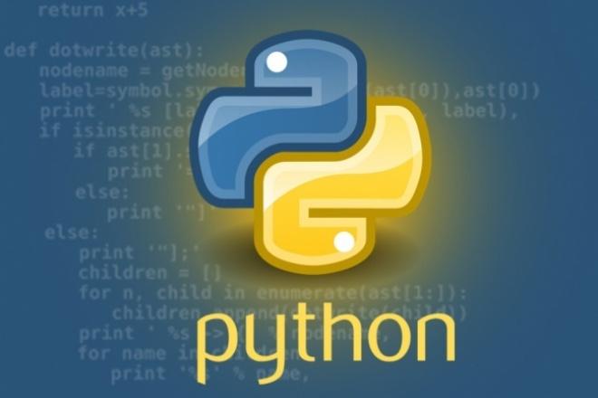 Напишу произвольный скрипт на PythonСкрипты<br># Преимущества Python # * Высокая скорость разработки * Быстродействие * Качественный, простой и лаконичный код * Кроссплатформенность (Windows, Linux, Mac OS X) ????????? # Кем используется Python # * Instagram использует Django, как основной фреймворк для бэкэнда * YouTube для обработки видео * Yandex и Google для своих поисковых систем * Intel, Hewlett-Packard, JPMorgan Chase - для создания своих продуктов ????????? # Скрипт # Готов написать любой скрипт под Ваши нужды - парсеры и скраперы, боты и многое другое. Дорого и качественно - в 1 кворк входит 0.5 часа работы.<br>