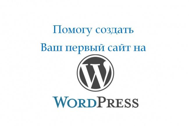Помогу создать Ваш первый сайт на WordPress 1 - kwork.ru