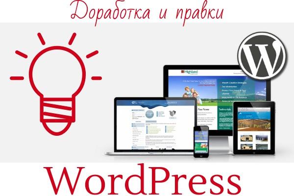 Доработка сайта и правки WordPress 1 - kwork.ru