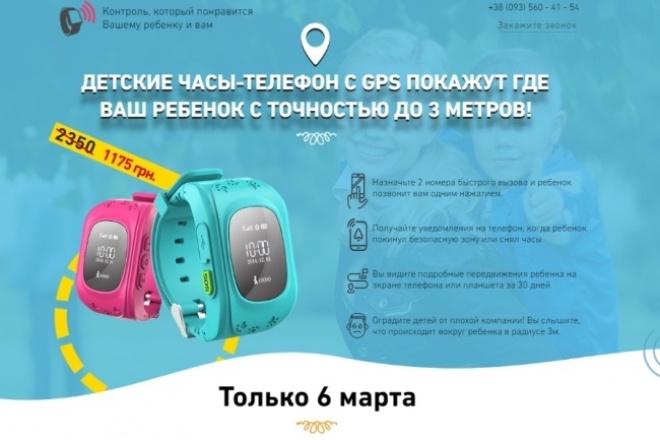 Копия Landing Pаge 1 - kwork.ru