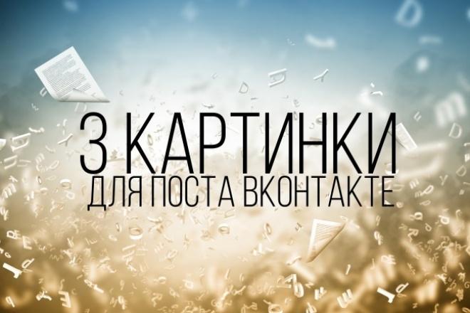 Сделаю 3 картинки для поста ВКонтакте 1 - kwork.ru