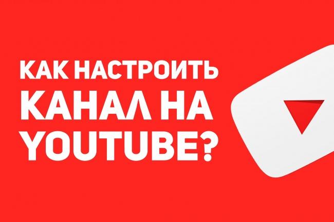 Помогу развить ваш канал на YoutubeПродвижение в социальных сетях<br>Помогу раскрутить Ваш канал на Youtube. Лайки, комментарии,просмотры, подписчики. Предлагаю раскрутить молодые каналы. Если Вы не знаете где брать подписчиков? Я приведу на Ваш канал подписчиков. Реальные,живые не накрученные подписчики. Получите подписчиков, просмотры комментарии и лайки на видео. В объеме одного кворка предлагаю привлечь 200 подписчиков и 100 лайков. Также будут и просмотры. Процент отписок не более 10% в зависимости от канала.<br>