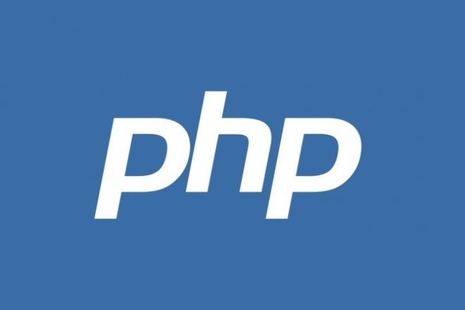 Напишу скрипт phpСкрипты<br>Напишу любой скрипт php, javascript, jQuery. Парсеры, калькуляторы, карусели, формы обратной связи, etc<br>