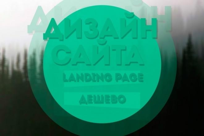 Нарисую дизайн сайтаВеб-дизайн<br>Сделаю прототип дизайна сайта, landing page. - Учту Ваши пожелания и предпочтения! - Делаю бесконечное количество правок!<br>