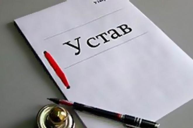 Подготовка документов для регистрации ООО 1 - kwork.ru