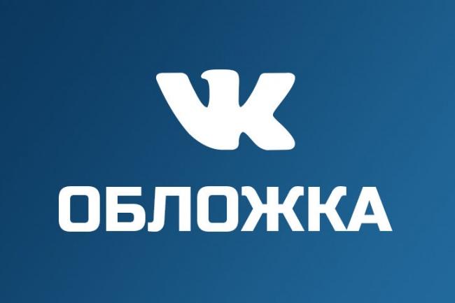Сделаю обложку для группы ВКонтактеДизайн групп в соцсетях<br>Создадим уникальный и современный дизайн обложки для вашей группы или страницы в ВКонтакте. Нововведение Вконтакте! Обложки! Сегодня социальная сеть Вконтакте ввела новую фишку - обложки. Удивите своих пользователей, будьте на шаг впереди конкурентов. В ней можно поставить просто картинку, а можно сделать более по-деловому: написать адрес, контакты вашей фирмы, поставить логотип и слоган и прочее. Вопрос-ответ: Какие сроки? Обычно выполняю в течение 2 дней. А если я захочу что-то изменить когда-нибудь потом? Закажите опцию Редактируемые исходники PSD и Вы сами сможете вносить поправки в дизайн. Закажи сейчас и будь лучше своих конкурентов. Выделись среди других групп.<br>