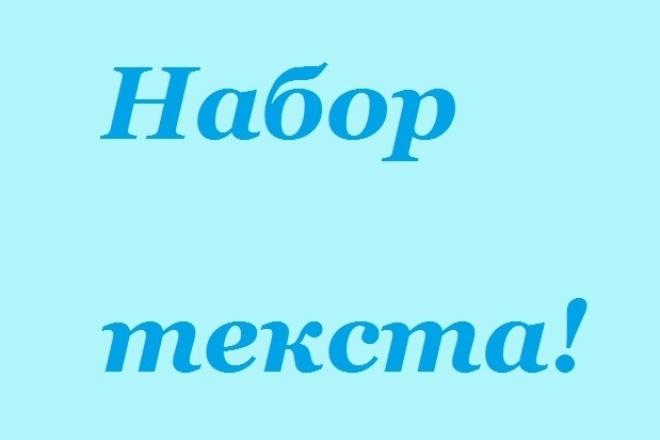 Наберу текстНабор текста<br>Наберу текст на русском языке из любого источника (сканированный, скриншот, фотография, рукописный текст (читаемые почерк),PDF).<br>