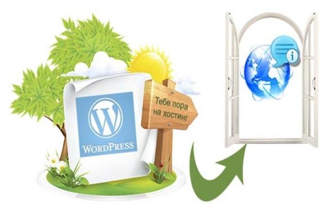 Перенесу Wordpress сайт на новый домен или хостингДомены и хостинги<br>Перенесу сайт на Wordpress на новый домен или хостинг. Гарантирую сохранность всех данных находящихся на сайте. Работу делаю под ключ до 100% готовности, остаюсь в контакте и после завершения кворка. Что я могу сделать в рамках этого кворка: - перенос со старого домена на новый домен - с домена на поддомен, со старого домена на новый - устанавливаю купленные сайты на telderi - с локалхоста или из архива (бэкапа) на хостинг - с хостинга на другой хостинг или в рамках одного хостинга При необходимости помогу с выбором недорого и качественного хостинга и регистратора. *Важно, если у вас громадный сайт &amp;gt;1GB, то перенос с доп. опцией<br>