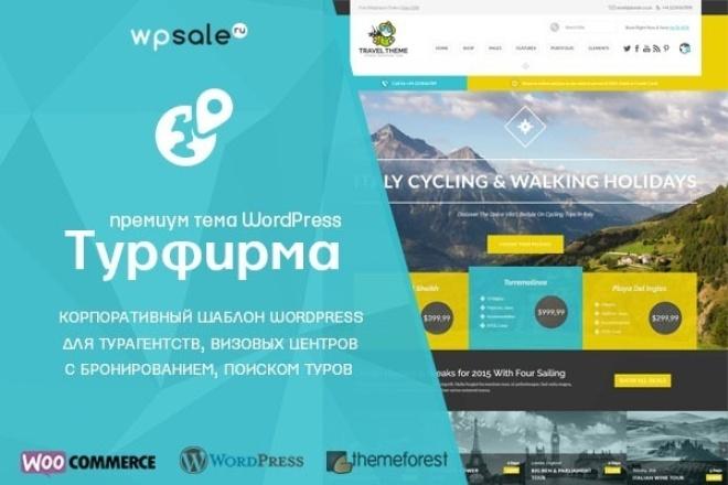 Тема для турагентства Still Idea Travel. Премиум шаблон Wordpress 1 - kwork.ru