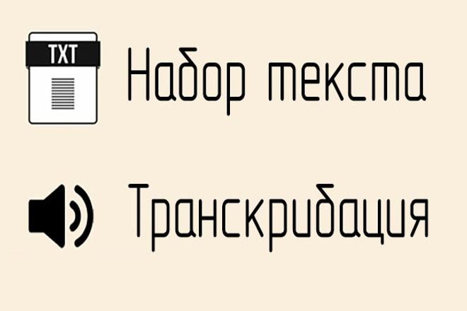 Наберу текст, сделаю транскрибацию 1 - kwork.ru