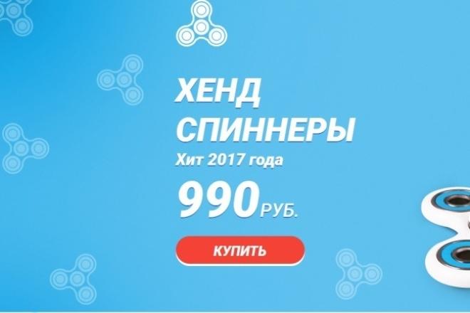 Готовый сайт для продажи спиннеровПродажа сайтов<br>Сайт одностраничный (лендинг) для продажи спиннеров Сайт сделан на html и css. Лицензия GNU. Продаю копию своего сайта. Демо: http://smartwatch.website4sale.ru/67/<br>