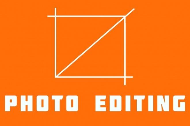 Обработка фотоОбработка изображений<br>Обработаю ваши изображения ----------------------------------------------------------------------------------- Как сделать у меня заказ? 1)Отправьте мне личное сообщение с ТЗ: 2)Опишите ваши пожелания 3)Отправьте мне исходники ----------------------------------------------------------------------------------- Имею 6 лет стажа в обработке изображений. Выполню вашу работу в фотошопе максимально оперативно и качественно. Предоставляю вам неограниченное количество внесения изменений - до вашей полной удовлетворенности результатом! ----------------------------------------------------------------------------------- Мои основные навыки: ?Кадрирование по заданным пропорциям ?Удаление дефектов на фотографии ?Фотомонтаж любой сложности ?Удаление водяных знаков с изображения ?Коррекция цвета и ретушь фотографий и многое другое ----------------------------------------------------------------------------------- Что делаю за 1 kwork? - от 30 до 60 фото без мелкой детализации или - от 2 до 30 фото обработка фото с мелкими деталями) ----------------------------------------------------------------------------------- Опишите мне свою задачу, и мы найдем её оптимальное решение!<br>
