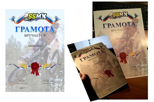 Сделаю грамоту 1 - kwork.ru