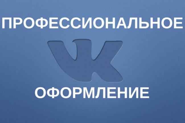 Топовое оформление для ВК 1 - kwork.ru