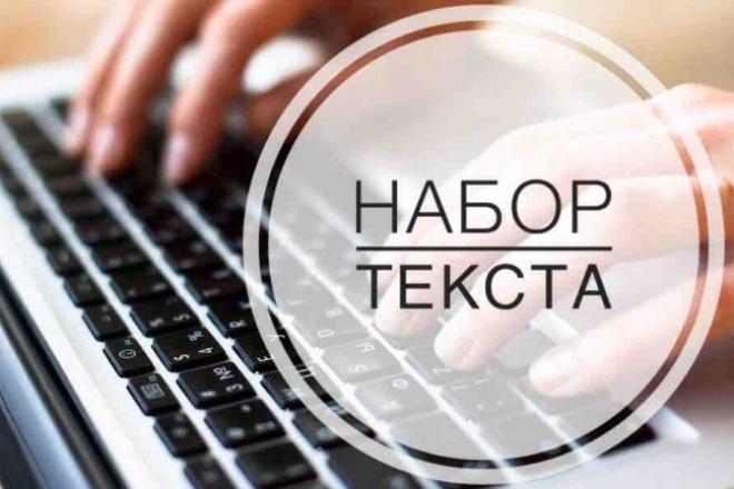 Наберу любой текст, возможно по видео-аудио 1 - kwork.ru
