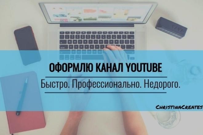 Оформлю шапку YouTube - канала 1 - kwork.ru