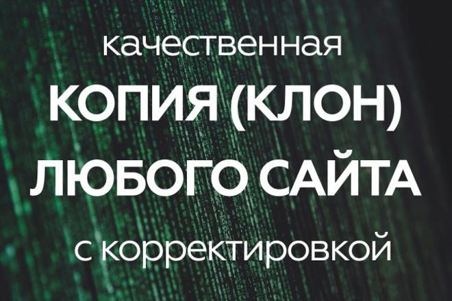 Сделаю клонирование, копию любого сайта за 1 часСайт под ключ<br>Клонирование любых сайтов. Корректировка под ваши данные (номер телефона и т. д). Изменение обратной связи (почты и т. д) Очистка от Yandex Direct и Google Analitycs. И Всё это в пакете за 1 kwork.<br>