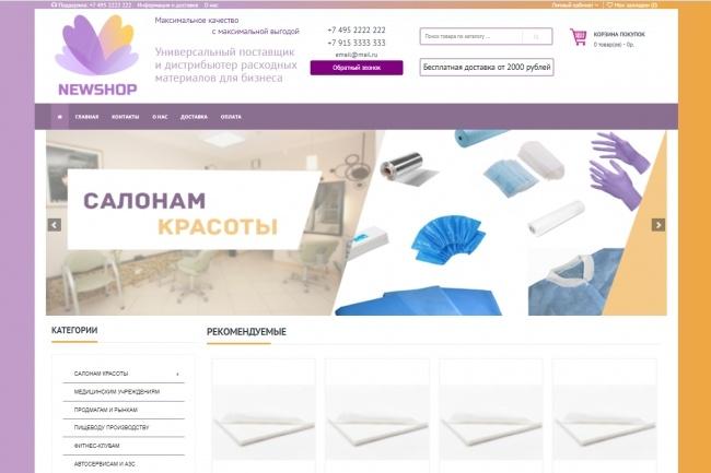 Готовый интернет-магазин расходных материалов 41 - kwork.ru