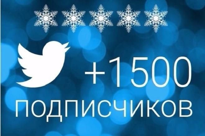 1500 читателей в TwitterПродвижение в социальных сетях<br>1500 живых читателей в Twitter Быстро, качественно, безопасно! Все подписчики живые люди, никаких БОТов, ручное добавление. Максимум отписок 1%. При заказе 2-х кворков, бонус +10% подписчиков.<br>