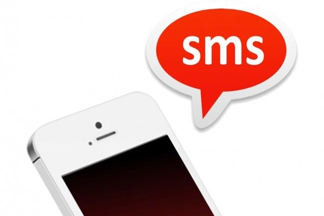 Продвижение Вашего товара с помощью СМС-рассылки 1 - kwork.ru