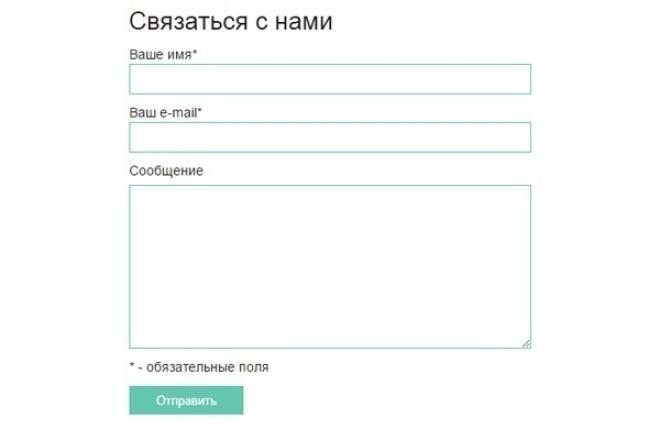 Создам и подключу форму обратной связи на Ваш сайтДоработка сайтов<br>Форма обратной связи позволит пользователям создавать заявки, присылать сообщения, на Ваш E-mail прямо с сайта, комфорт пользователей - Ваша прибыль! Доп. услуги: Jquery валидатор - Проверка корректности заполнения всех полей e-mail, имя, и т. д. ; Маска номера телефона - Пользователи будут набирать номер телефона без лишних символов, например +7 (999) 999-99-99; Скрытые поля - отслеживания с какой страницы отправлена заявка. ; Загрузка файлов; Защита от спама; Соглашение на обработку персональных данных: Сегодня много говорят о законе об обработке персональных данных № 152-ФЗ «О персональных данных», пугают большими штрафами и нагоняют ужаса в интернет. Данная услуга поможет избавиться от лишних проблем. Ре-дизайн - форма по вашему дизайну<br>